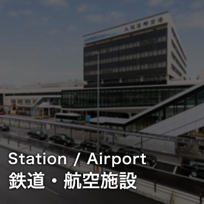 鉄道・航空施設