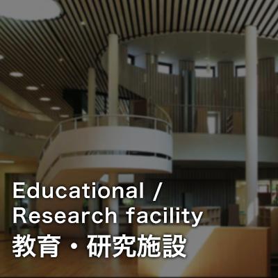 教育・研究施設