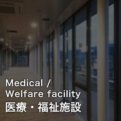 医療・福祉施設