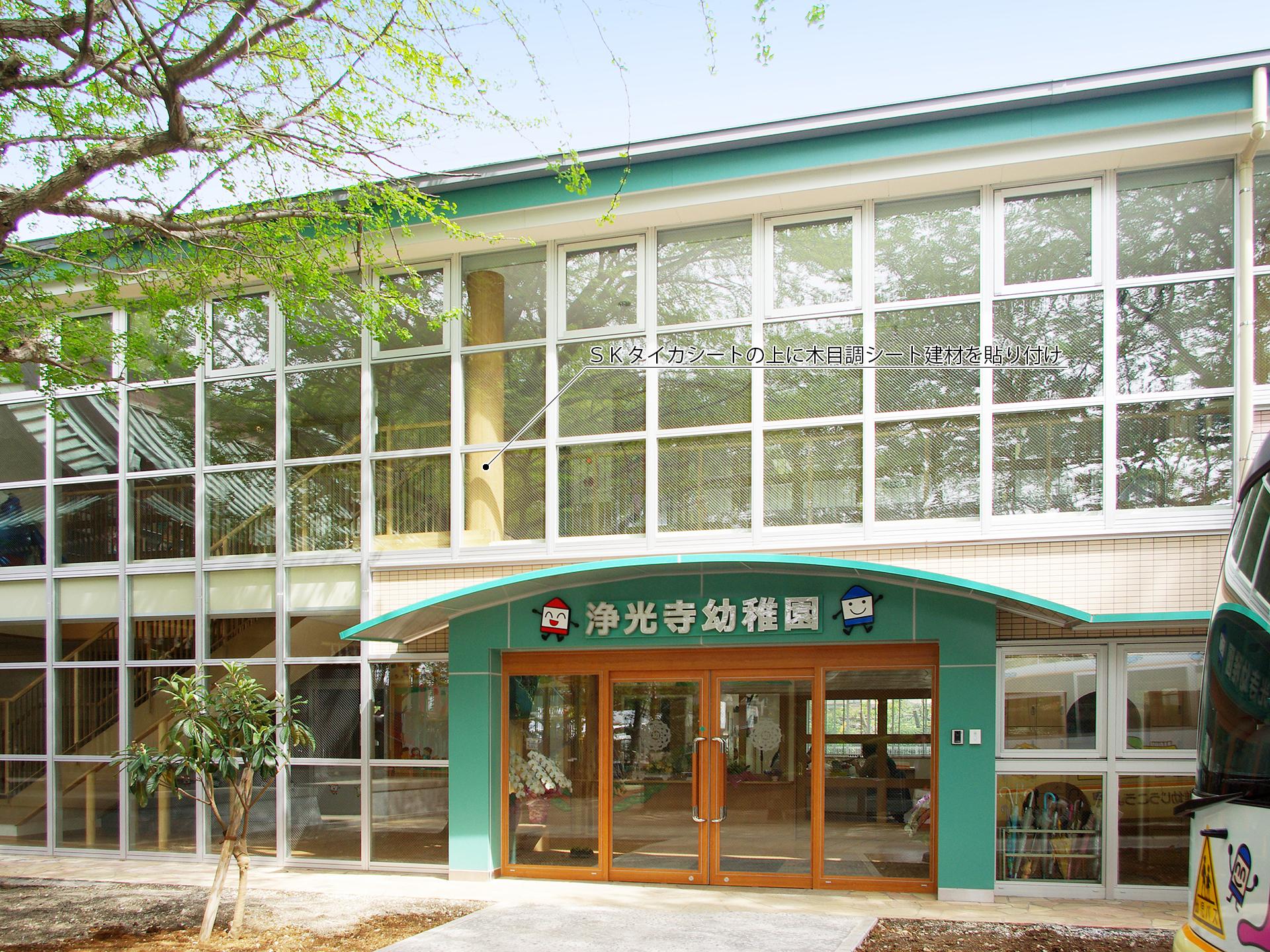 浄光寺幼稚園