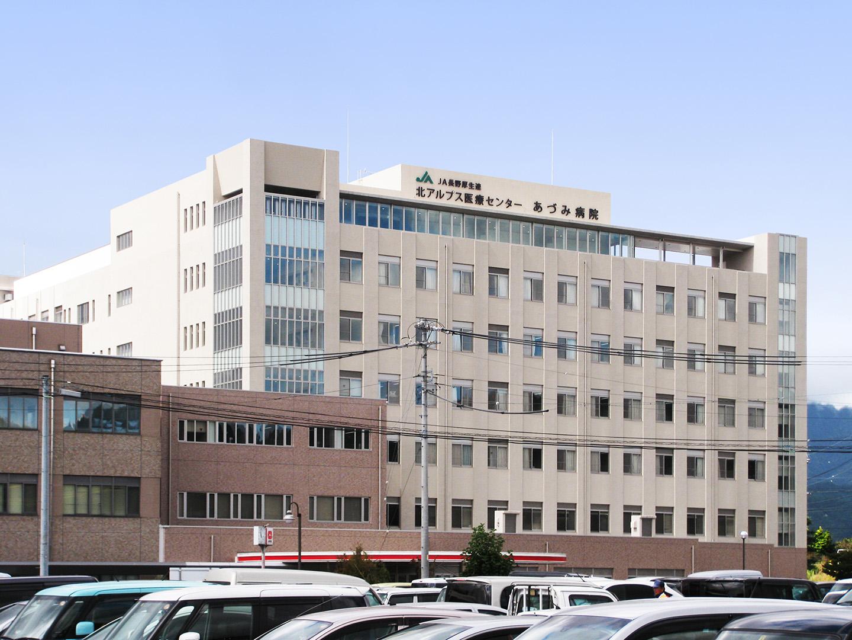 北アルプス医療センターあづみ病院本館(新病棟)