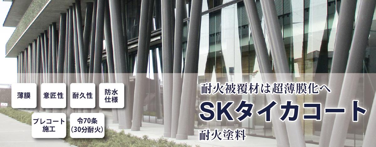 耐火被覆材は超薄膜化へSKタイカコートシリーズ発泡性耐火塗料